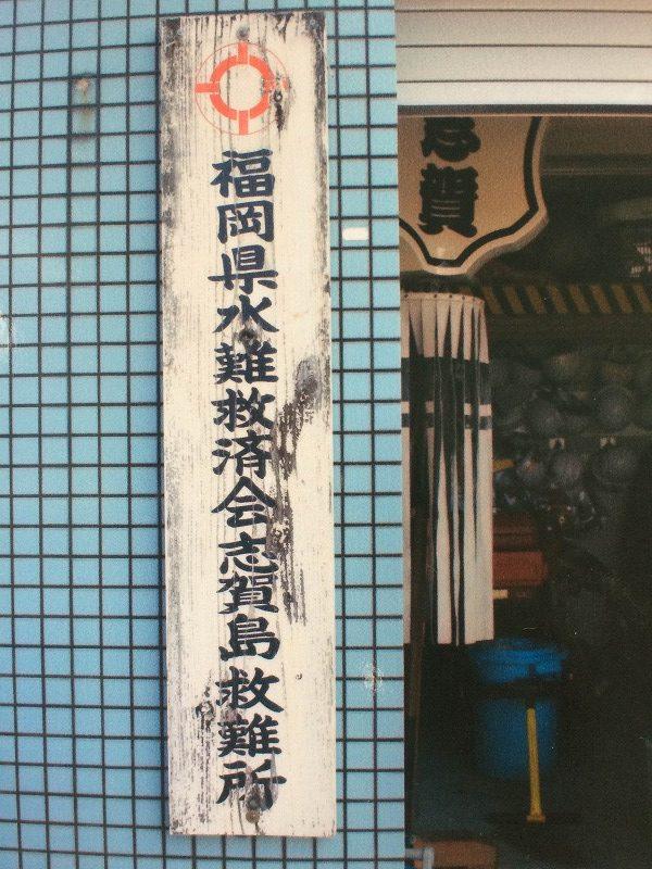 志賀島-救難所